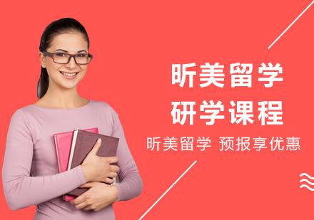 上海美國留學培訓-昕美留學研學課程