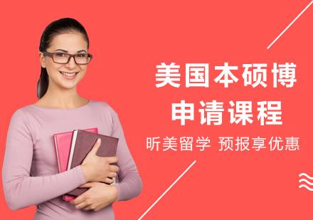 上海美國留學培訓-美國本碩博申請課程
