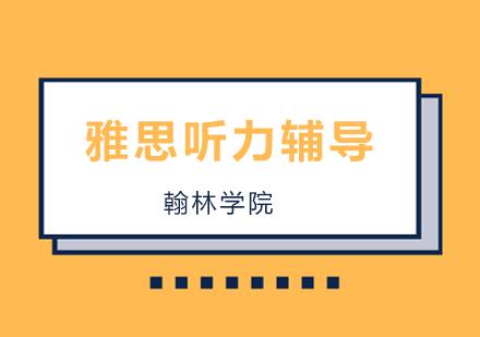 北京雅思聽力正確備考的兩個姿勢!