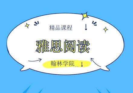 北京雅思閱讀做不完的原因是什么?