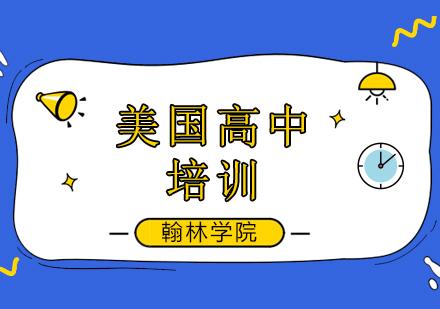 北京國際高中培訓-美國高中培訓班