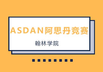 北京邏輯思維培訓-ASDAN阿思丹競賽匯總國際競賽培訓班