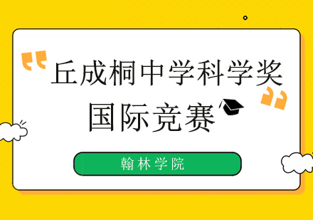 北京中小學輔導培訓-丘成桐中學科學獎國際競賽培訓班