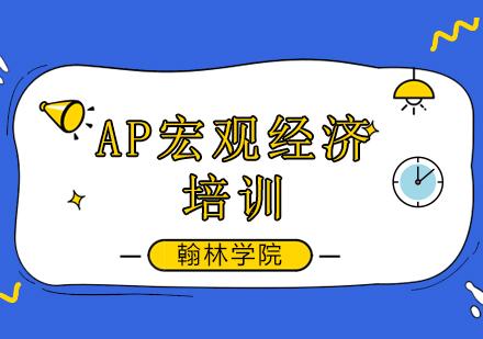 北京AP培訓-AP宏觀經濟考前沖刺培訓班