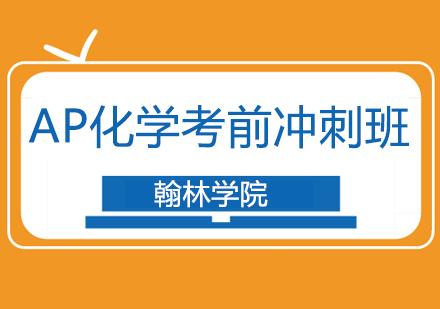 北京AP培訓-AP化學考前沖刺培訓班
