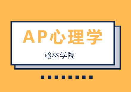 北京AP培訓-AP心理學考前沖刺培訓班
