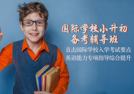 天津國際學校培訓-國際學校小升初備考輔導班