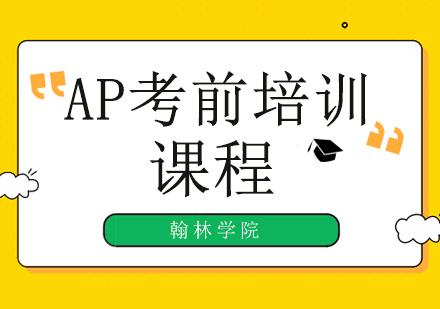 北京AP培訓-AP考前沖刺培訓班