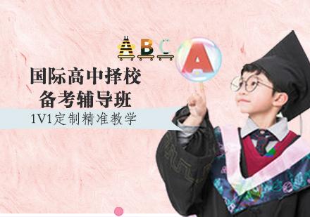 天津國際學校培訓-國際高中擇校備考輔導班