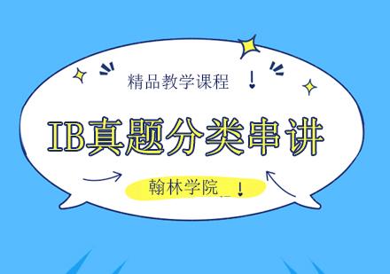 北京IB課程培訓-IB真題分類串講培訓班