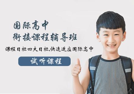 天津國際學校培訓-國際高中銜接課程輔導班