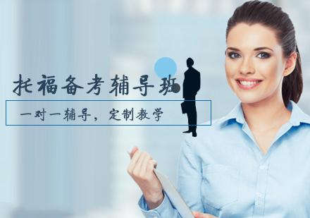 天津托福培訓-托福備考輔導班
