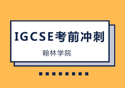 北京IGCSE課程培訓-IGCSE考前沖刺培訓班