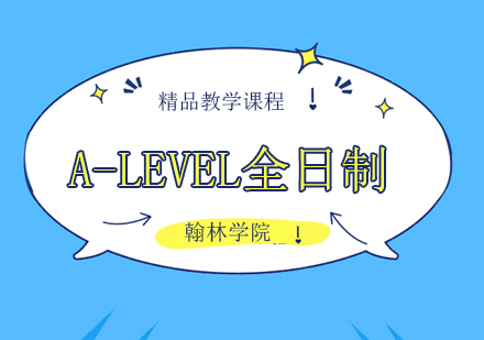 A-LEVEL全日制培訓班