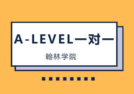 A-LEVEL一對一培訓班