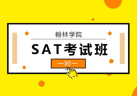 北京英語培訓-SAT考試培訓班