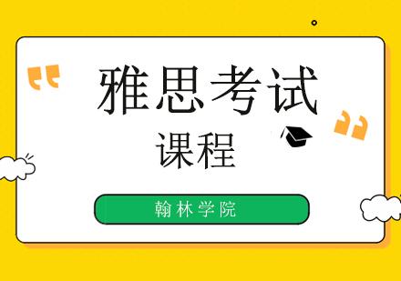 北京翰林學院_雅思考試培訓班
