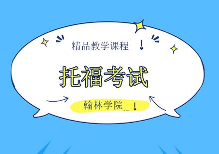 北京翰林學院_托福考試培訓班