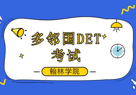 北京翰林學院_多鄰國DET考試培訓班