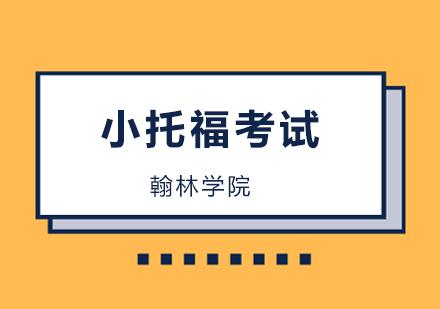 北京托福培訓-小托福考試培訓班