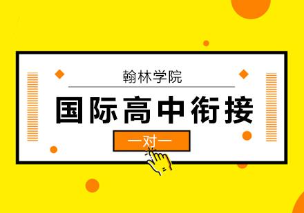 北京翰林學院_國際高中銜接培訓班