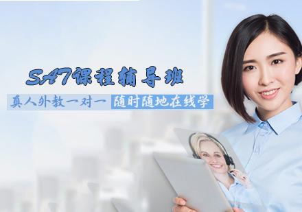 天津SAT課程輔導班