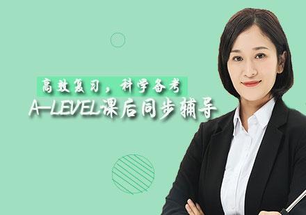 天津A-Level課程培訓-A-LEVEL課后同步輔導