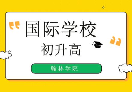 北京翰林學院_國際學校初升高培訓班