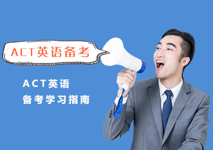 ACT英語備考學習指南-重慶ACT考試培訓