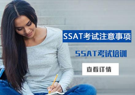 SSAT考試注意事項-重慶SSAT備考輔導