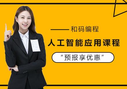 上海少兒編程培訓-人工智能應用課程