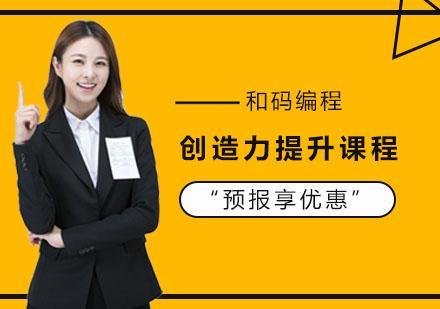 上海少兒編程培訓-創造力提升課程