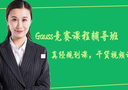 Gauss競賽課程輔導班