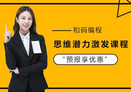 上海邏輯思維培訓-思維潛力激發課程