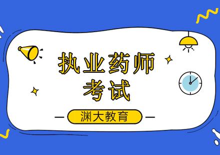 北京執業藥師考試越來越難,復習要趁早!