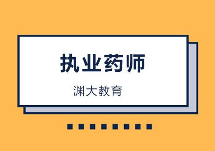 北京執業藥師考試答題卡涂寫注意事項!