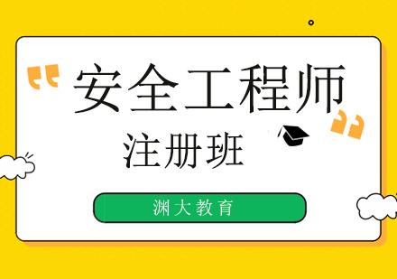 北京安全工程師培訓-注冊安全工程師考試培訓班