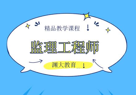 北京監理工程師培訓-監理工程師考試培訓班