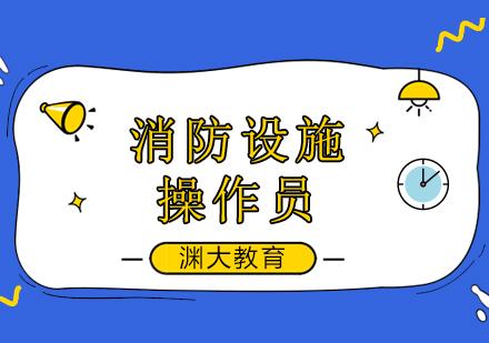 北京建筑/財經培訓-消防設施操作員培訓班