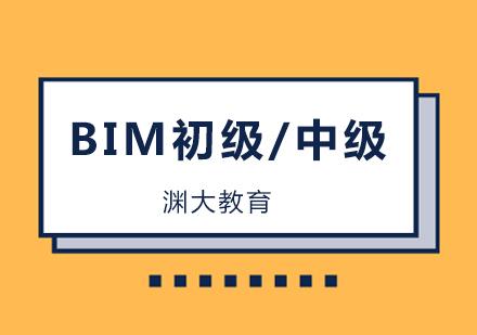 北京建筑/財經培訓-BIM工程師初級/中級培訓班