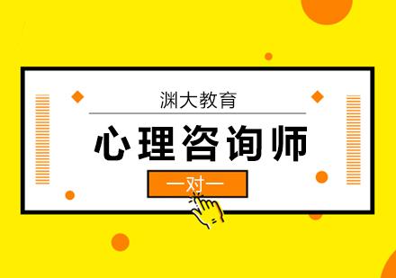 北京職業資格證書培訓-心理咨詢師考試培訓班