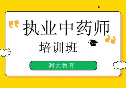 北京職業資格證書培訓-執業中藥師考試培訓班