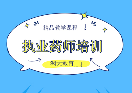 北京職業資格證書培訓-執業藥師考試培訓班