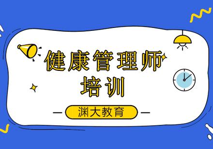北京職業資格證書培訓-健康管理師培訓班