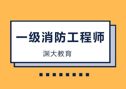 北京建筑/財經培訓-一級消防工程師考試培訓班