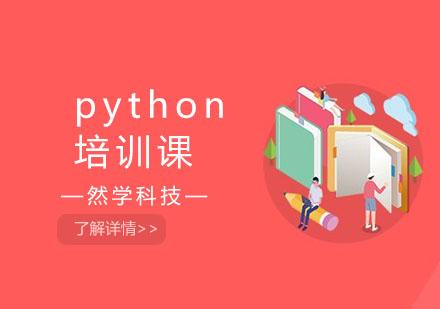上海人工智能培訓-python培訓課