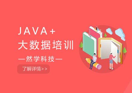 上海Java培訓-JAVA+大數據培訓