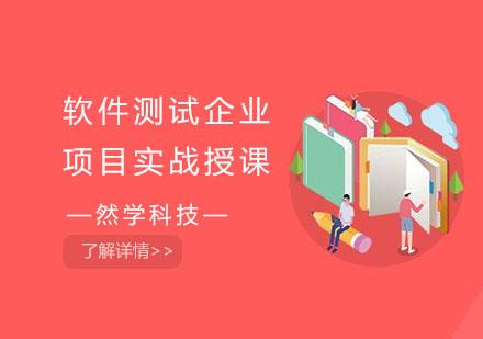 上海軟件測試培訓-軟件測試企業項目實戰授課