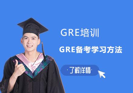 GRE備考學習方法-重慶GRE考試培訓