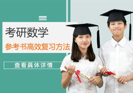 考研數學參考書高效復習方法-重慶考研數學輔導機構